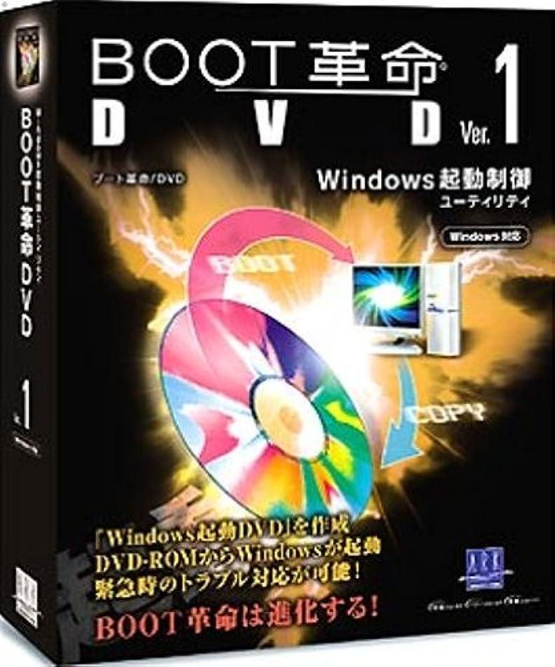 広まった孤独合わせてBOOT革命/DVD Ver.1 アカデミックパック10ユーザー