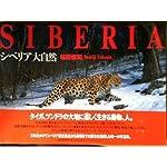 シベリア大自然