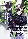 新装版 機動戦士ガンダム00(2) (角川コミックス・エース)