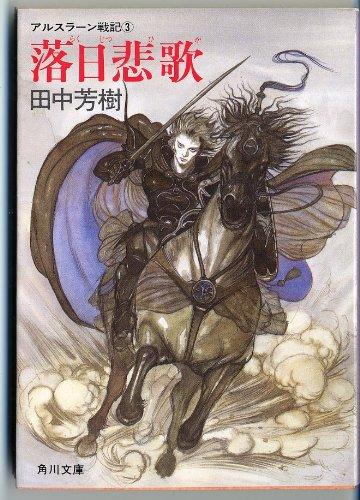 アルスラーン戦記〈3〉落日悲歌 (角川文庫)の詳細を見る