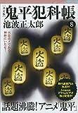 鬼平犯科帳[決定版](八) (文春文庫)