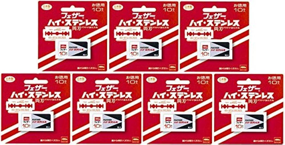 仮称王族ボックス【まとめ買い】フェザー ハイ?ステンレス 両刃 10枚入×7個