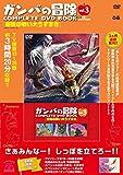 「ガンバの冒険 COMPLETE DVD BOOK」vol.3 (<DVD>) 画像