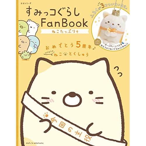 すみっコぐらし Fan Book ねこたっぷり号 (主婦と生活生活シリーズ)