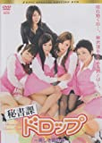 DVD>秘書課ドロップス 美しき愛の巣 (<DVD>)