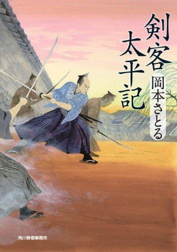 剣客太平記 (ハルキ文庫 お 13-1 時代小説文庫)の詳細を見る