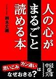 人の心がまるごと読める本 (中経の文庫)