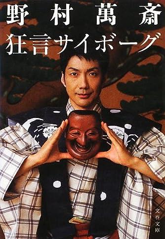 狂言サイボーグ (文春文庫)
