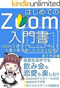 はじめてのzoom入門書。zoomを使ってオンラインデートを最大限に楽しむ方法を伝授。自粛生活中でも恋愛を楽しむ: 【初心者】【使い方】