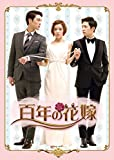百年の花嫁 韓国未放送シーン追加特別版 Blu-ray BOX2[Blu-ray/ブルーレイ]