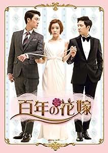 百年の花嫁 韓国未放送シーン追加特別版 Blu-ray BOX 2