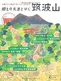 郷土の先達とゆく筑波山 画像