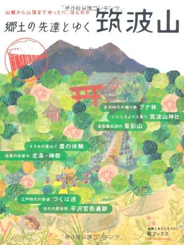 郷土の先達とゆく筑波山
