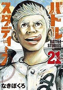 バトルスタディーズ(21) (モーニングコミックス)