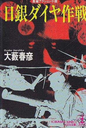 日銀ダイヤ作戦 (光文社文庫―伊達邦彦全集)