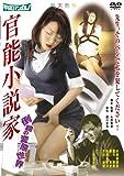 官能小説家 倒錯の変態世界 [DVD]