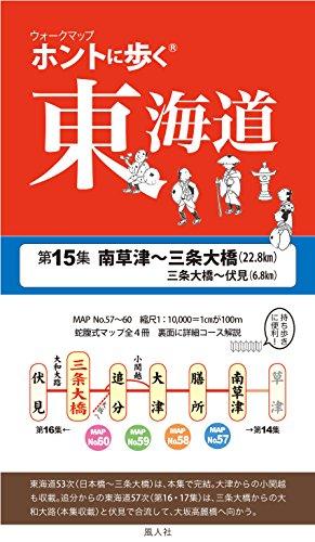 ホントに歩く東海道 第15集 南草津〜三条大橋・伏見(ウォークマップ)