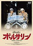 ボルサリーノ<デジタル・リマスター版>[DVD]
