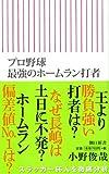 プロ野球 最強のホームラン打者 (朝日新書) 画像