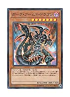 遊戯王 日本語版 20TH-JPC80 Dark Armed Dragon ダーク・アームド・ドラゴン (スーパーレア・パラレル)