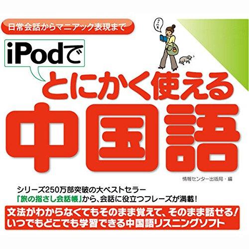 iPodでとにかく使える中国語ー日常会話からマニアック表現まで | 情報センター出版局:編