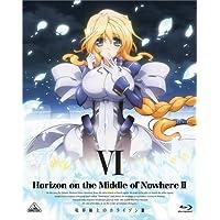 境界線上のホライゾンII (Horizon in the Middle of Nowhere II) 6