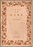 源氏物語〈第1,2〉 (1948年) (岩波文庫)
