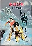 氷河0年 (ソノラマ文庫 (201))