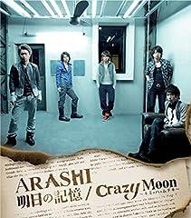 Crazy Moon〜キミ・ハ・ムテキ〜♪嵐のCDジャケット