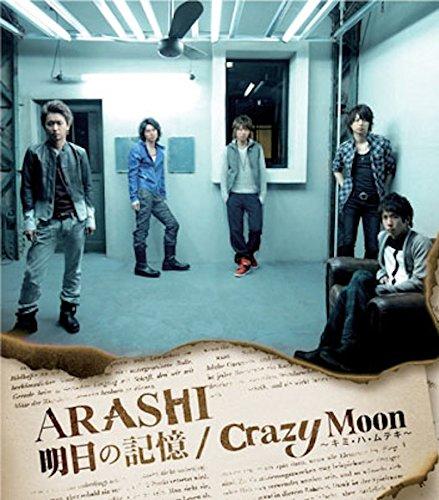 明日の記憶/Crazy Moon~キミ・ハ・ムテキ~【通常盤】の詳細を見る
