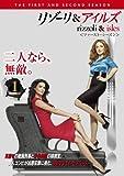リゾーリ&アイルズ<ファースト・シーズン> Vol.1[DVD]