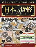 週刊日本の貨幣コレクション(101) 2019年 8/14 号 [雑誌]