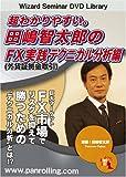 DVD 超わかりやすい。田嶋智太郎のFX(外貨証拠金取引)実践 テクニカル分析編 (<DVD>)