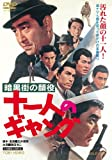 暗黒街の顔役 十一人のギャング [DVD]