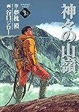 神々の山嶺 1 (集英社文庫(コミック版)) 画像