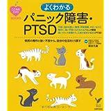 よくわかるパニック障害・PTSD (こころのクスリBOOKS)