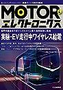MOTORエレクトロニクス No.6