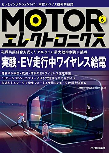 [画像:MOTORエレクトロニクス No.6]