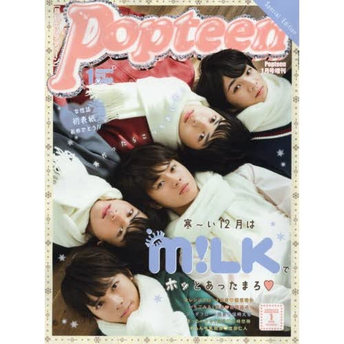 Popteen(ポップティーン) special Edition M!LK 2018年 01 月号 [雑誌]: Popteen(ポップティーン) 増刊