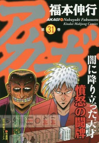 アカギ 31 (近代麻雀コミックス)