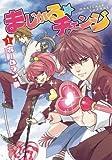 まじかる☆チェンジ(1) (ウィングス・コミックス)