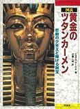 図説黄金のツタンカーメン―悲劇の少年王と輝ける財宝