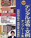 デジタル法令&文例 新会社法対応 特例有限/株式 組織変更/合併 Vista/Office2007 対応版