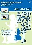 【Amazon.co.jp限定】体幹、姿勢に効く! やさしいバランスボール入門編 [DVD]