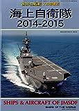 世界の艦船増刊 海上自衛隊2014-2015 2014年 07月号 [雑誌]