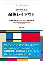 説得力を生む 配色レイアウト 効果的な配色とレイアウトがわかる本