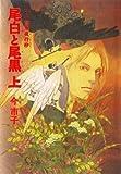 愛蔵版 百鬼夜行抄 尾白と尾黒(上) (ソノラマコミックス)