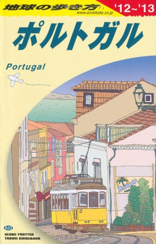 A23 地球の歩き方 ポルトガル 2012~2013の詳細を見る