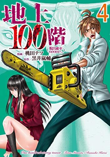 地上100階~脱出確率0.0001%~ 4 (LINEコミックス)