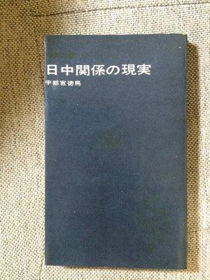 日中関係の現実 (1963年) (中国新書)